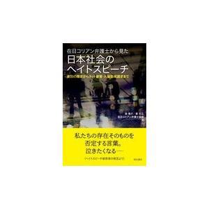 在日コリアン弁護士から見た日本社会のヘイトスピーチ/金竜介
