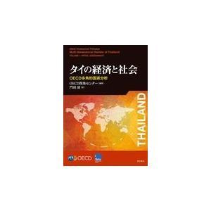 タイの経済と社会/OECD開発センター