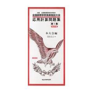 応用計算問題集 第1集 3訂版/珠算・電卓教育研究会|honyaclubbook