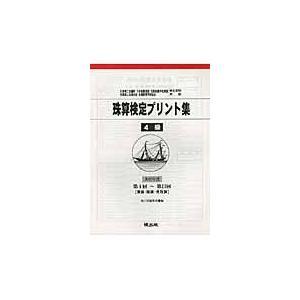 珠算検定プリント集4級/暁出版編集部|honyaclubbook