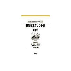 珠算検定プリント集5級/暁出版編集部|honyaclubbook
