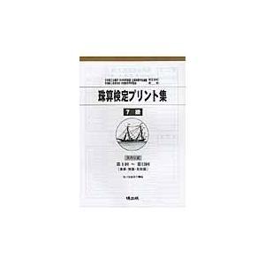 珠算検定プリント集7級/暁出版編集部|honyaclubbook