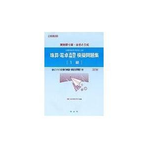珠算・電卓実務検定模擬問題集 1級 4訂版/珠算・電卓教育研究会|honyaclubbook