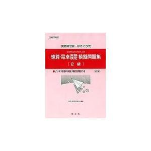 珠算・電卓実務検定模擬問題集 2級 改訂版/珠算・電卓教育研究会|honyaclubbook