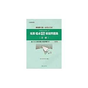珠算・電卓実務検定模擬問題集 3級/珠算・電卓教育研究会|honyaclubbook
