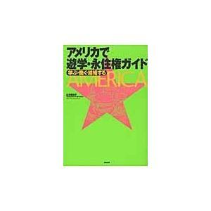 出版社名:亜紀書房 著者名:山本美知子 発行年月:2009年10月 キーワード:アメリカ デ ユウガ...