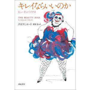 出版社名:亜紀書房 著者名:デボラ・L.ロード、栗原泉 発行年月:2012年03月 キーワード:キレ...