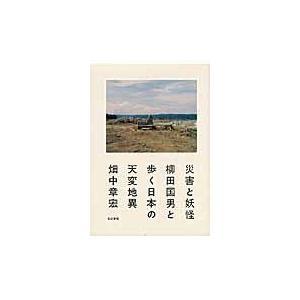 出版社名:亜紀書房 著者名:畑中章宏 発行年月:2012年07月 キーワード:サイガイ ト ヨウカイ...