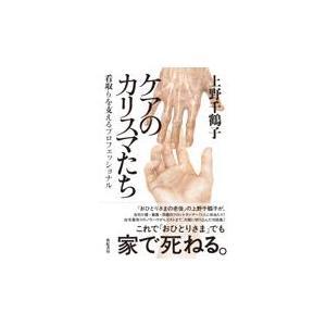 出版社名:亜紀書房 著者名:上野千鶴子(社会学) 発行年月:2015年03月 キーワード:ケア ノ ...