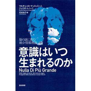 出版社名:亜紀書房 著者名:マルチェッロ・マッスィミーニ、ジュリオ・トノーニ、花本知子 発行年月:2...