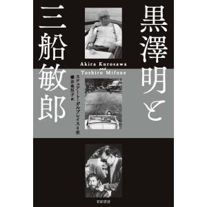 黒澤明と三船敏郎/ステュアート・ガルブ