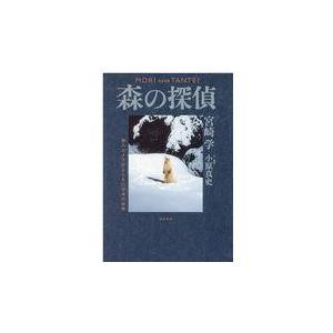 森の探偵/宮崎学(写真家)