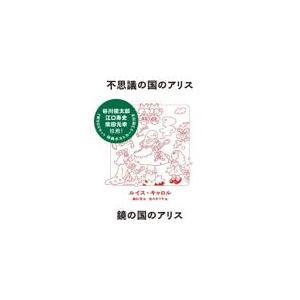 不思議の国のアリス・鏡の国のアリス2冊BOXセット(2冊セット)/ルイス・キャロル
