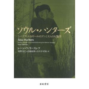 出版社名:亜紀書房 著者名:レーン・ウィラースレフ、奥野克巳、近藤祉秋 発行年月:2018年04月 ...