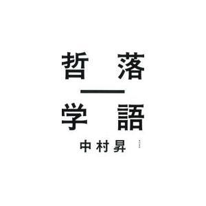 出版社名:亜紀書房 著者名:中村昇(哲学) 発行年月:2018年08月 キーワード:ラクゴ テツガク...