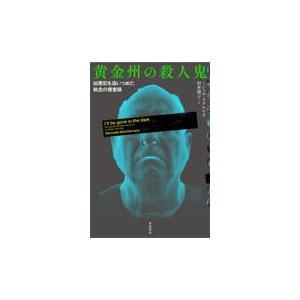 黄金州の殺人鬼/ミシェル・マクナマラ