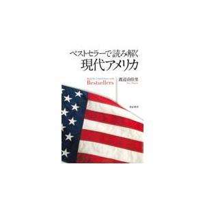 ベストセラーで読み解く現代アメリカ/渡辺由佳里