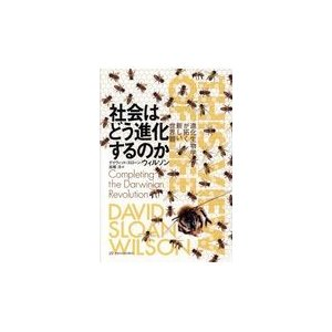 社会はどう進化するのか/デイヴィッド・スロー
