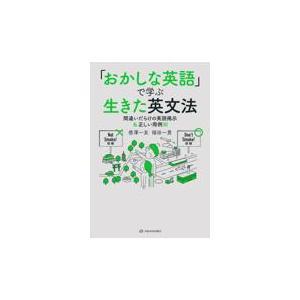 「おかしな英語」で学ぶ生きた英文法/唐澤一友