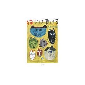 猫には負ける/佐々木幹郎