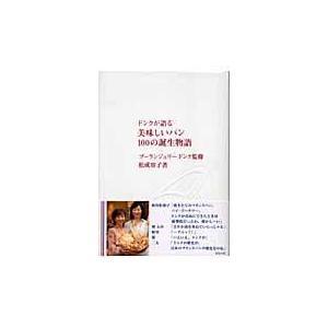 出版社名:旭屋出版 著者名:松成容子、ドンク 発行年月:2005年08月 キーワード:ドンク ガ カ...