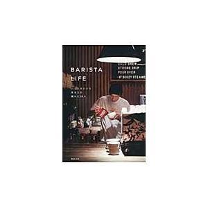 BARISTA LIFE/「カフェ&レストラン...