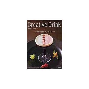 Creative Drink/野里史昭...