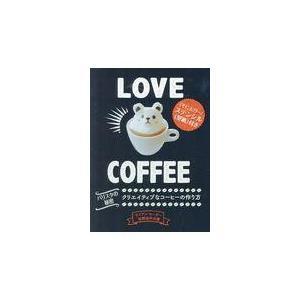 LOVE COFFEE/ライアン・セーダー...