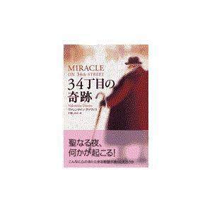 34丁目の奇跡/ヴァレンタイン・デイ