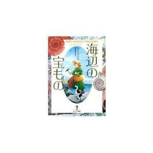 出版社名:あすなろ書房 著者名:ヘレン・ブッシュ、鳥見真生 発行年月:2012年04月 キーワード:...