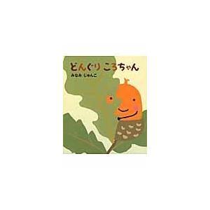 どんぐりころちゃん/みなみじゅんこ honyaclubbook