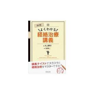 図解よくわかる経絡治療講義/大上勝行