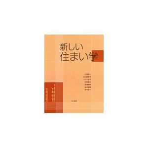 出版社名:井上書院 著者名:小宮容一、片山勢津子、フミコ・ペリー 発行年月:2016年01月 キーワ...