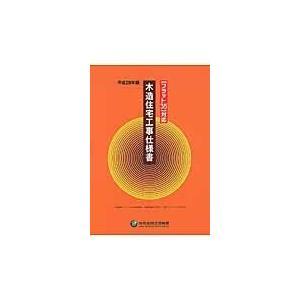 木造住宅工事仕様書 平成28年版/住宅金融支援機構 honyaclubbook