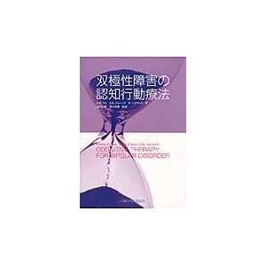 双極性障害の認知行動療法/ドミニク・H.ラム