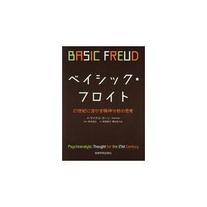 ベイシック・フロイト/マイケル・カーン