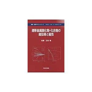 遷移金属酸化物・化合物の超伝導と磁性/佐藤正俊
