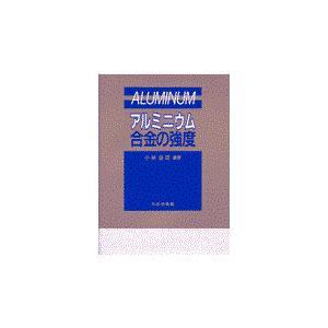 アルミニウム合金の強度/小林俊郎