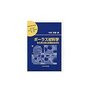 ポーラス材料学/中嶋英雄