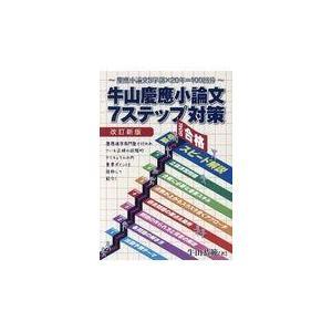 牛山慶應小論文7ステップ対策 改訂新版/牛山恭範