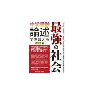 中学受験論述でおぼえる最強の社会 改訂4版/長谷川智也