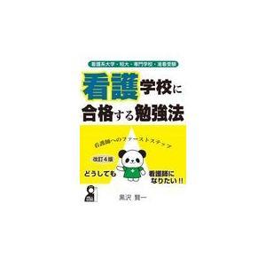 看護学校に合格する勉強法 改訂4版/黒沢賢一
