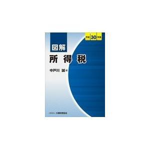 図解所得税 平成30年版/中戸川誠|honyaclubbook