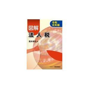 図解法人税 令和元年版/青木幸弘