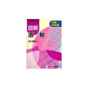 図解酒税 令和元年版/富川泰敬