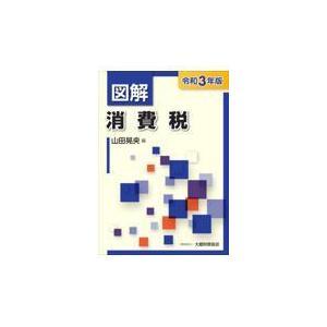 図解消費税 令和3年版/山田晃央