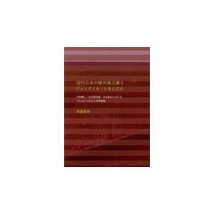 近代日本の植民地主義とジェンタイル・シオニズム/役重善洋