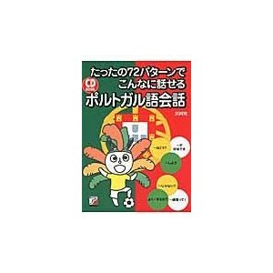 出版社名:明日香出版社 著者名:浜岡究 シリーズ名:Asuka business & languag...