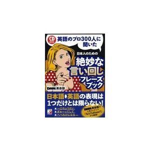 出版社名:明日香出版社 著者名:DMM英会話 シリーズ名:Asuka culture 発行年月:20...