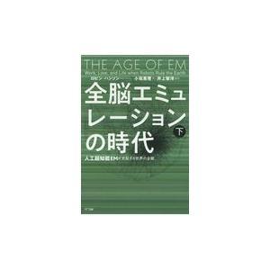 出版社名:NTT出版 著者名:ロビン・ハンソン、小坂恵理、井上智洋 発行年月:2018年02月 キー...